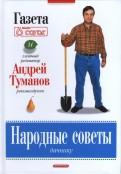 Андрей Туманов: Народные советы дачнику