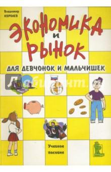 Экономика и рынок для девчонок и мальчишек - Владимир Королев