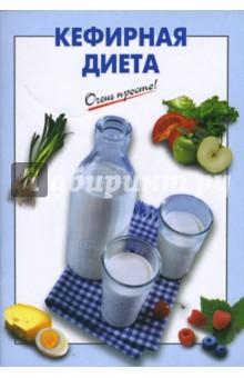 Кефирная диета - Г.С. Выдревич