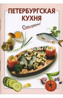 Петербургская кухня - А.А. Львова