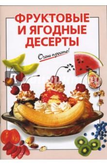 Фруктовые и ягодные десерты - О.К. Савельева