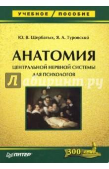 Анатомия центральной нервной системы для психологов - Щербатых, Туровский