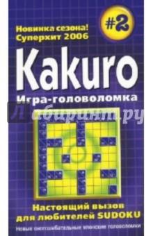 KAKURO. Игра-головоломка. Выпуск 2