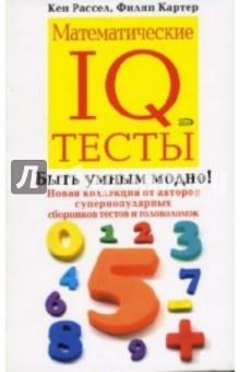 Математические IQ тесты