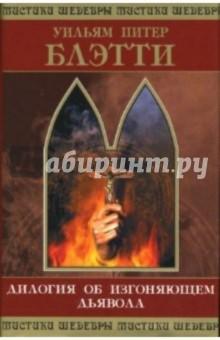 Дилогия об изгоняющем дьявола - Уильям Блэтти