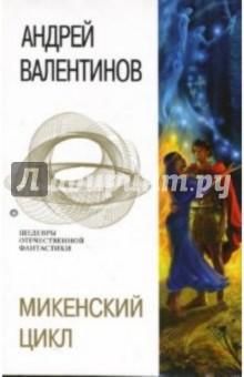 Микенский цикл - Андрей Валентинов