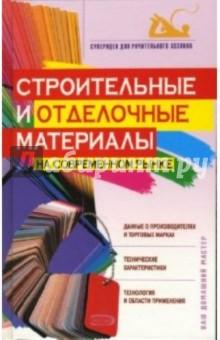 Строительные и отделочные материалы на современном рынке - И.А. Михайлова
