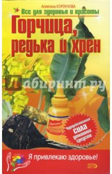 Горчица, редька, хрен - Алевтина Корзунова