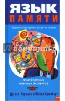 Язык памяти - Дуглас Хермани
