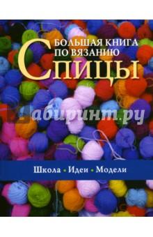 книга большая книга по вязанию спицы купить книгу читать