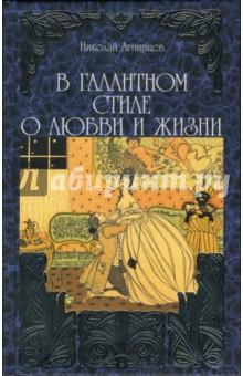 В галантном стиле о любви и жизни - Николай Агнивцев