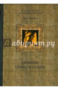 Древние цивилизации - Владимир Миронов