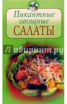 Пикантные овощные салаты