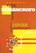 Ирина Дышлевая: Курс испанского языка для продолжающих