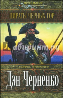 Пираты Черных гор: Роман - Дэн Черненко