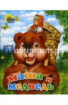 Маша и медведь. Книжки-малышки