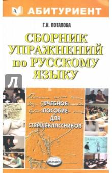 ответы банк тестов по русскому языку 2 часть абитуриент