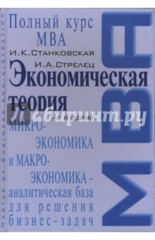 Экономическая теория: учебник - Станковская, Стрелец