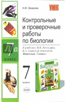 Найти Решебник по Биологии 7 Класс Латюшин