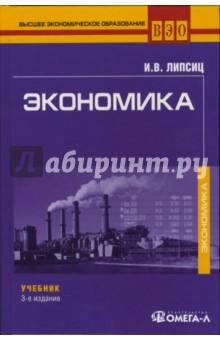 Экономика - Игорь Липсиц