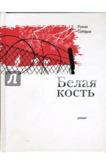 Белая кость - Роман Солодов