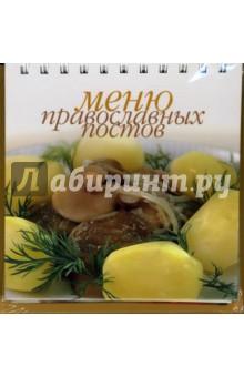 Меню православных постов (пружина) - Наталья Циулина
