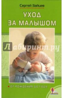 Уход за малышом. От рождения до года - Сергей Зайцев