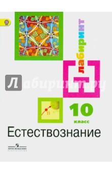 Естествознание. 10 класс. Учебник. Базовый уровень. ФГОС - Алексашина, Соколова, Галактионов, Дмитриев, Ляпцев