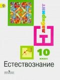 Алексашина, Соколова, Галактионов: Естествознание. 10 класс. Учебник. Базовый уровень. ФГОС