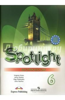 Ваулина английский язык 6 класс spotlight 6 учебник онлайн.