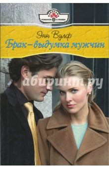 Брак - выдумка мужчин - Франциска Вульф