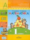 Дорофеев, Миракова - Математика. 1 класс. Учебник для общеобразовательных учреждений. В 2 частях. Часть 2 обложка книги