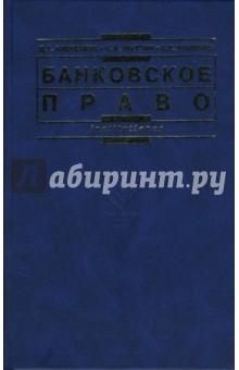 Банковское право - Хоменко, Пыхтин, Алексеева