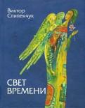 Виктор Слипенчук: Свет времени (+CD)