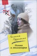 Галина Гордиенко: Полька и Аполлинария