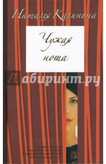 Чужая ноша - Наталья Калинина