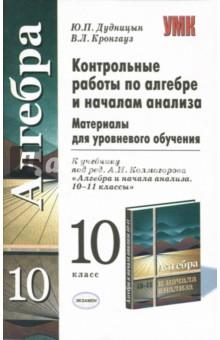 Книга Контрольные работы по алгебре и началам анализа класс  Юрий Дудницын Контрольные работы по алгебре и началам анализа 10 класс материалы для