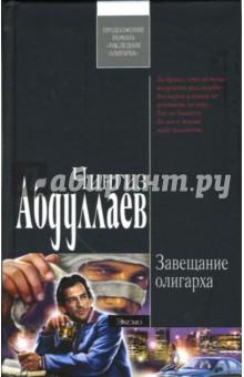 Завещание олигарха: Роман - Чингиз Абдуллаев