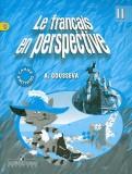 Антонина Гусева: Французский язык. 2 класс. Рабочая тетрадь. ФГОС