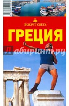 Греция, 4-е издание - Александр Баунов