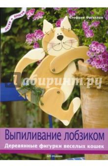 Выпиливание лобзиком. Деревянные фигурки веселых кошек - Стефани Фегхельм