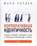 Роуден Марк - Корпоративная идентичность. Создание успешного фирменного стиля и визуальные коммуникации в бизнесе обложка книги