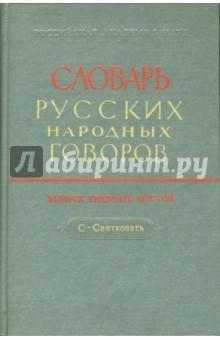 Словарь русских народных говоров: