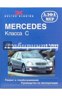 Mercedes класса С (203) с 6/2000. Ремонт и техобслуживание