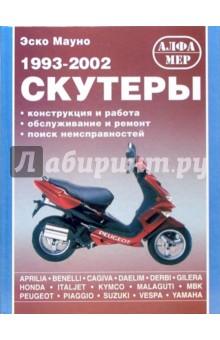 Скутеры 1993-2002 - Эско Мауно