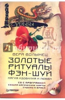 Золотые ритуалы фэн-шуй. Магия изобилия и любви (+CD) - Вера Волынец