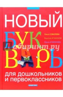 Новый букварь для дошкольников и первоклассников - Соболева, Агафонов, Агафонова