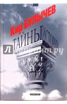 Тайны истории - Кир Булычев