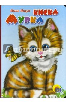 Киска Мурка