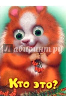 Чудо-глазки: Кто это? - Сергей Тетерин